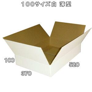 【法人様向け】100サイズ激安白ダンボール箱20枚 便利線入り※西濃運輸での配送となります※※沖縄と離島は対象外となります※