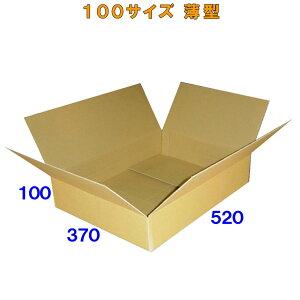 【法人様向け】100サイズ ダンボール 箱 40枚便利線入り