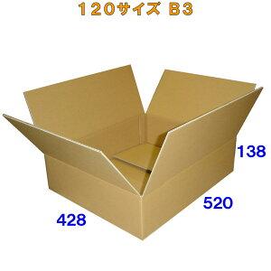 ダンボール(ダンボール箱)120サイズ B3 20枚5ミリ厚【法人様向け】※この商品は西濃運輸配送です※