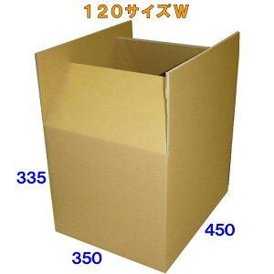 ダンボール(段ボール)120サイズ【法人様向け】 10枚 8ミリ厚 ※西濃運輸での配送※※沖縄と離島は対象外※