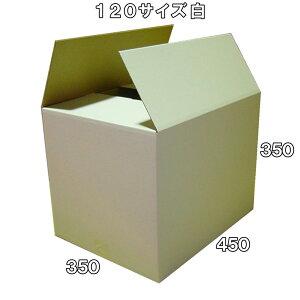 【法人様向け】120サイズ激安白ダンボール箱 20枚※この商品は西濃運輸での配送です※※沖縄と離島は対象外となります※【smtb-TD】