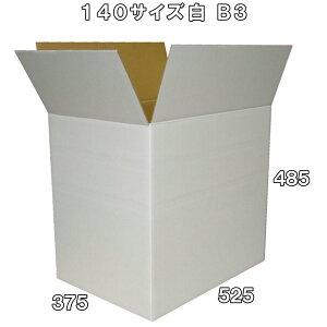 【法人様向け】140サイズ 白ダンボール箱 B3 20枚 便利線入り 5ミリ厚※この商品は西濃運輸での配送※※沖縄と離島は対象外※