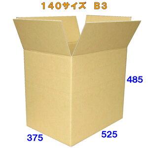 【法人様向け】140サイズ ダンボール箱 B3 10枚 便利線入り 5ミリ厚※この商品は西濃運輸での配送※※沖縄と離島は対象外※