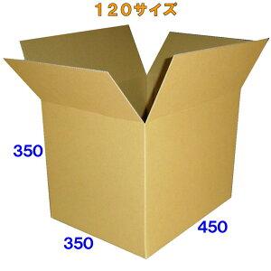 ダンボール(段ボール)120サイズ40枚【法人様向け】ダンボール箱(段ボール箱)