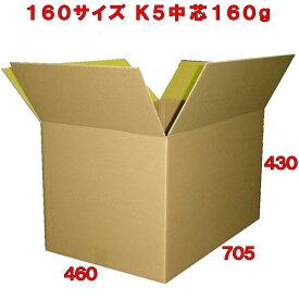 160サイズ 中芯強化 ダンボール 箱10枚【法人様向け】※段ボール ダンボール箱 引越し用 段ボール ダンボール