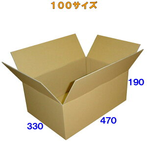 【法人様向け】100サイズダンボール箱 20枚 ※西濃運輸での配送となります※※沖縄と離島は対象外となります※
