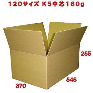 【法人様向け】120サイズ クラフトダンボール箱10枚※この商品は西濃運輸での配送です※※沖縄と離島は対象外となります※