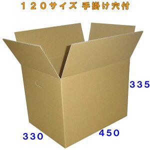 ダンボール(段ボール)120サイズ 取手穴付20枚【法人様向け】ダンボール箱(段ボール箱)