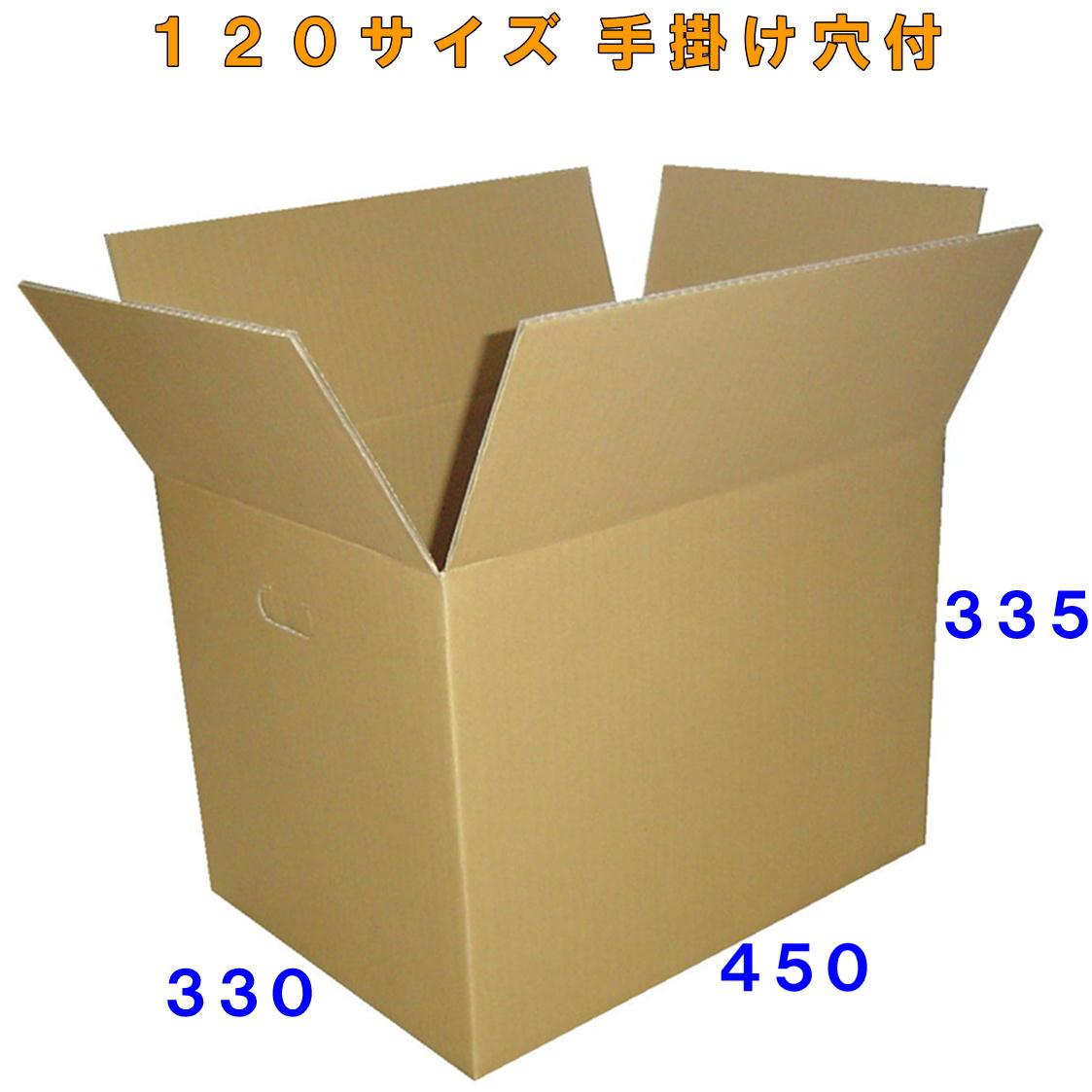 ダンボール(段ボール)120サイズ 取手穴付30枚【法人様向け】ダンボール箱(段ボール箱)