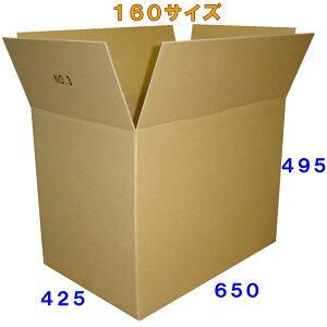【法人様向け】160サイズ クラフトダンボール箱5枚※この商品は西濃運輸での配送です※※沖縄と離島は対象外となります※