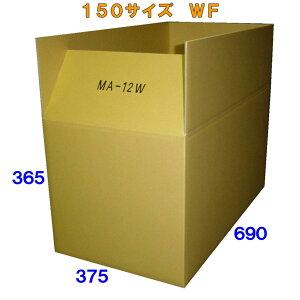 【法人様向け】160(150)サイズ W(8ミリ厚)ダンボール箱 10枚※この商品は西濃運輸での配送です※※沖縄と離島は対象外となります※