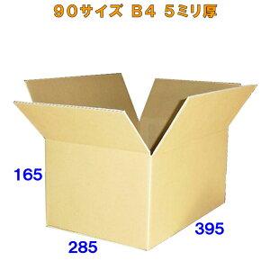 【法人様向け】100サイズ(90サイズ) ダンボール箱 50枚 5ミリ厚※この商品は西濃運輸での配送です※※沖縄と離島は対象外となります※【smtb-TD】