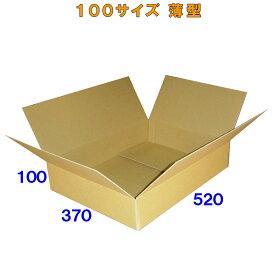 【法人様向け】100サイズ ダンボール 箱 50枚 便利線入り