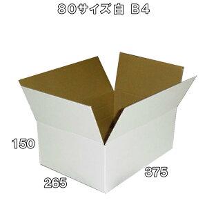 【法人様向け】80サイズ激安白ダンボール箱B4 80枚 便利線入り※西濃運輸での配送となります※※沖縄と離島は対象外となります※