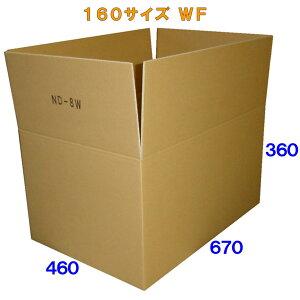 160サイズ WF(8ミリ厚)ダンボール 箱 5枚【法人様向け】※この商品は西濃運輸での配送です※※沖縄と離島は対象外となります※