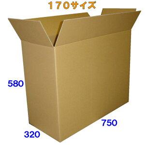 170サイズ クラフト ダンボール 箱5枚【法人様向け】※西濃運輸での配送です※※沖縄と離島は対象外です※