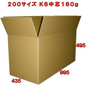 200サイズ クラフトダンボール箱 5枚【法人様向け】※この商品は西濃運輸での配送です※※沖縄と離島は対象外となります※