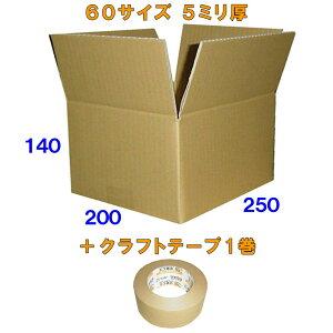 60サイズ クラフト ダンボール箱 50枚 5ミリ厚+クラフトテープ1巻※この商品はヤマト運輸での配送です※