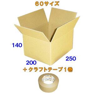 【送料無料】60サイズ激安ダンボール箱 50枚+60サイズ激安ダンボール箱A4 50枚+クラフトテープ1巻セット※この商品はヤマト運輸での配送です※【smtb-TD】