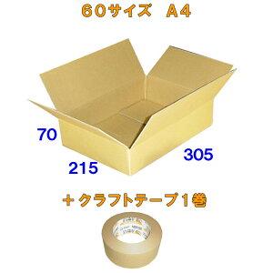 【送料無料】60サイズ激安ダンボール箱A4 120枚+クラフトテープ1巻セット※この商品はヤマト運輸での配送です※