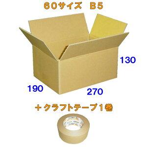 【法人様向け】60サイズ激安ダンボール箱B5 150枚+クラフトテープ1巻セット※この商品は西濃運輸での配送です※【smtb-TD】