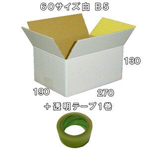 【送料無料】60サイズ激安白ダンボール箱B5 120枚+透明テープ1巻セット※この商品はヤマト運輸での配送です※【smtb-TD】