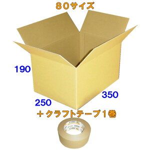 【送料無料】80サイズ激安ダンボール箱 70枚+クラフトテープ※この商品はヤマト運輸での配送です※【smtb-TD】