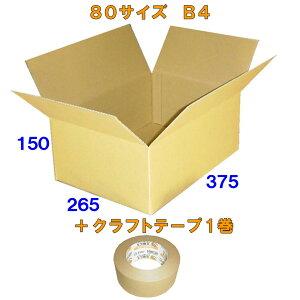 【送料無料】80サイズダンボール箱B4 70枚 便利線入り+クラフトテープ※この商品はヤマト運輸での配送です※