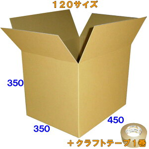 【法人様向け】120サイズダンボール箱 10枚+100サイズダンボール箱A3(便利線入) 10枚+クラフトテープ 1巻※西濃運輸での配送です※※沖縄と離島は対象外です※