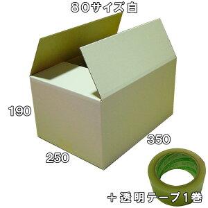 【送料無料セット】80サイズ激安白ダンボール箱 70枚+透明テープ※この商品はヤマト運輸での配送です※【smtb-TD】