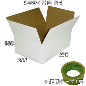 【法人様向け】80サイズ激安白ダンボール箱B4 60枚 便利線入り+透明テープ※この商品は西濃運輸での配送です※※沖縄と離島は対象外となります※