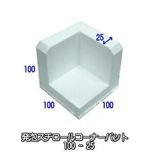 発泡スチロール コーナー パット 100-25  8(4×2)個 上下セット分