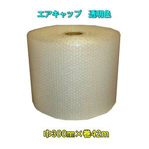 【送料無料】緩衝材(保護材):エアキャップ(エアクッション)透明色 300×42 1本※この商品はヤマト運輸での配送です※【smtb-TD】