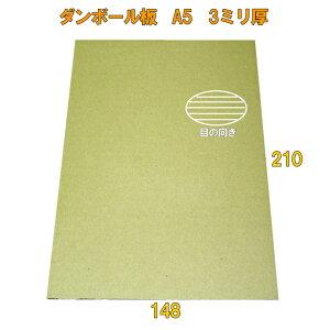 B段(3ミリ)A5サイズ ダンボール板(ダンボールシート) 100枚※この商品はヤマト運輸での配送です※