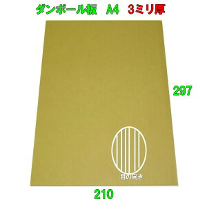 【送料無料】B段(3ミリ)A4サイズ ダンボール板(ダンボールシート) 200枚※この商品はヤマト運輸での配送です※【smtb-TD】