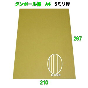【送料無料】A段(5ミリ)A4サイズ ダンボール板(ダンボールシート) 200枚※この商品はヤマト運輸での配送です※【smtb-TD】