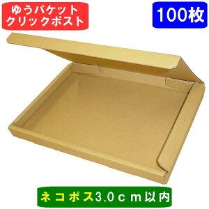 ネコポス 箱 A4 (外寸)308×223×27 100枚※西濃運輸での配送となります※ダンボール 60サイズ 段ボール ダンボール箱 段ボール箱 ネコポス 箱 ゆうパケット クリックポスト 定形外 らくらく メル