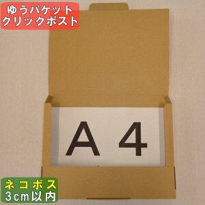 【あす楽】ネコポス 箱 A4 (外寸)308×221×28 20枚※ヤマト運輸での配送となります※ダンボール 60サイズ 段ボール ダンボール箱 段ボール箱 ネコポス 箱 ゆうパケット クリックポスト 定形外 ら