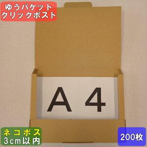 【あす楽】ネコポス 箱 A4 (外寸)308×221×28 200枚※ヤマト運輸での配送となります※ダンボール 60サイズ 段ボール ダンボール箱 段ボール箱 ネコポス 箱 ゆうパケット クリックポスト 定形外