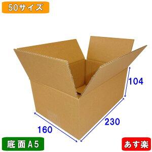 【あす楽】50サイズ(60サイズ)ダンボール 箱 90枚 A5(外寸)230×160×104※ヤマト運輸での配送となります※ダンボール 60サイズ 段ボール ダンボール箱 段ボール箱