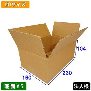 【法人様向】50サイズ(60サイズ)ダンボール 箱 150枚 A5(外寸)230×160×104※西濃運輸での配送となります※※沖縄と離島は対象外となります※ダンボール 60サイズ 段ボール ダンボール箱 段ボー