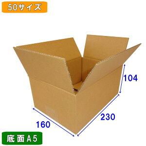 50サイズ(60サイズ)ダンボール 箱 80枚 A5(外寸)230×160×104※西濃運輸での配送となります※※沖縄と離島は対象外となります※ダンボール 60サイズ 段ボール ダンボール箱 段ボール箱