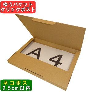 ネコポス 箱 A4 (外寸)308×221×24 90枚※西濃運輸での配送となります※ダンボール 60サイズ 段ボール ダンボール箱 段ボール箱 ネコポス 箱 ゆうパケット クリックポスト 定形外 らくらく メル