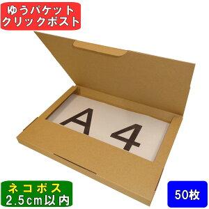 ネコポス 箱 A4 (外寸)308×221×24 50枚※西濃運輸での配送となります※ダンボール 60サイズ 段ボール ダンボール箱 段ボール箱 ネコポス 箱 ゆうパケット クリックポスト 定形外 らくらく メル