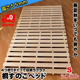 【送料無料】折り畳み 快適 桐 すのこベッド スノコ 布団干し 軽い 軽量 頑丈 コンパクト 桐すのこベッド 四つ折りタイプ シングル