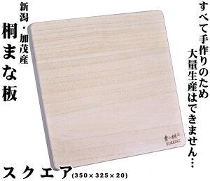 【キャンペーン実施中】【桐箪笥 職人 手作り 最高級 木製 四角 軽い 乾く】【特価 桐 まな板 スクエア 焼き印付 350×325×20】