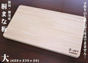 【只今プレゼントキャンペーン実施中】【極上柾目板】【職人手作り 最高級 木製 軽い 国産 日本製 キッチン 料理 包丁 桐無垢材使用 まないた】【桐まな板 大サイズ 焼き印付 42