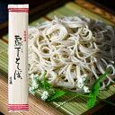 霧下そば乾麺 5袋(200g×5) 簡易包装