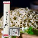 霧下そば乾麺 5袋+創味そばつゆ付きセット