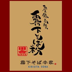 霧下そば粉【特選田舎粉 GSTI】業務用10kg(送料込)